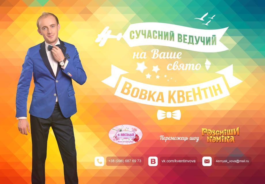 Вовка КВеНтін - Ведущий или тамада Комик  - Переяслав-Хмельницкий - Киевская область photo
