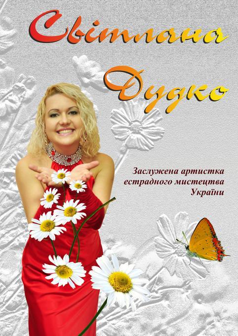 Светлана Дудко - Певец  - Киев - Киевская область photo