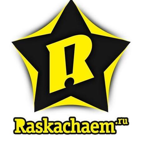 Закажите выступление Raskachaem photo на свое мероприятие в Киев