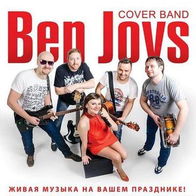 Ben Joys Band - Музыкальная группа , Кременчуг,  Кавер группа, Кременчуг Хиты, Кременчуг