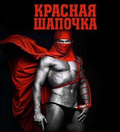Красная Шапочка - Танцор , Киев,  Мужской стриптиз, Киев Pole dance, Киев Женский стриптиз, Киев