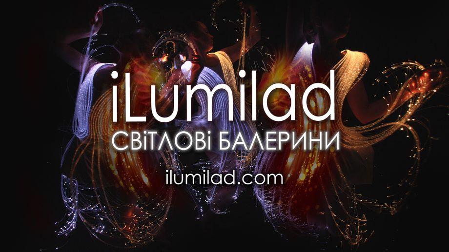 Световые балерины iLumilad - Танцор  - Киев - Киевская область photo