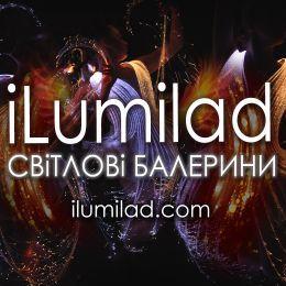 Световые балерины iLumilad - Танцор , Киев,  Шоу-балет, Киев Современный танец, Киев