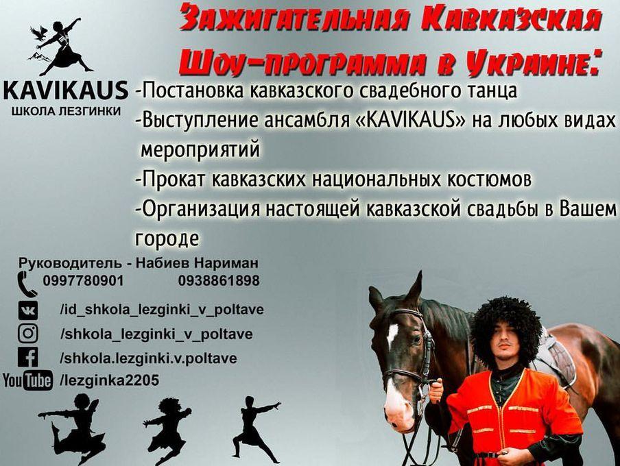 Ансамбль кавказского танца KAVIKAUS в Украине! - Танцор  - Полтава - Полтавская область photo