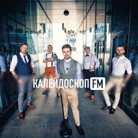 Закажите выступление КАЛЕЙДОСКП-FM на свое мероприятие в Санкт-Петербург