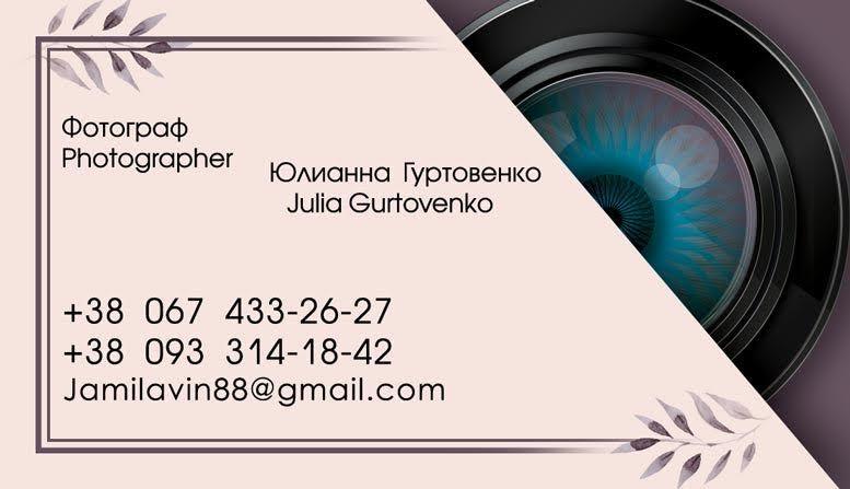 ЮЛИАННА  ГУРТОВЕНКО - Фотограф  - Винница - Винницкая область photo
