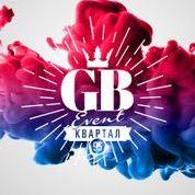 Закажите выступление GB event by Kvartal 95 на свое мероприятие в Киев