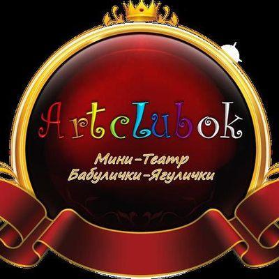"""Закажите выступление Мини-Театр """"Artclubok"""" на свое мероприятие в Москва"""