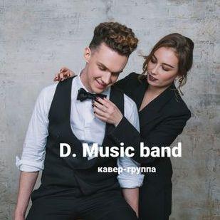 Закажите выступление D. Music band на свое мероприятие в Москва