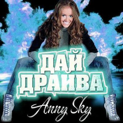 Anny Sky - Певец , Харьков,  Певец авторской песни, Харьков R&B певец, Харьков Поп певец, Харьков