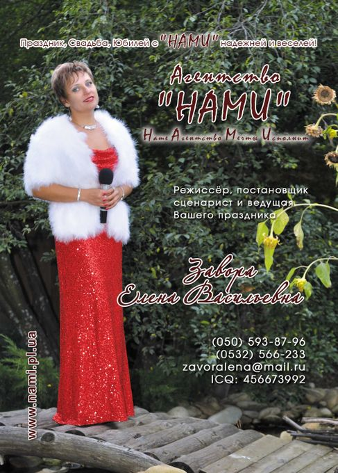 Елена - Ведущий или тамада Певец  - Полтава - Полтавская область photo
