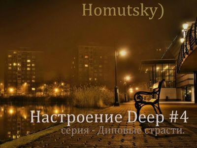 Homutsky) - Ди-джей  -  -  photo