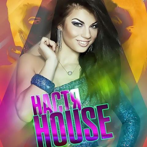 Закажите выступление Nastya House (Настя Хаус) на свое мероприятие в Москва