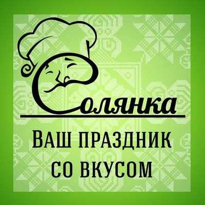 Закажите выступление Солянка, ивент агентство на свое мероприятие в Киев